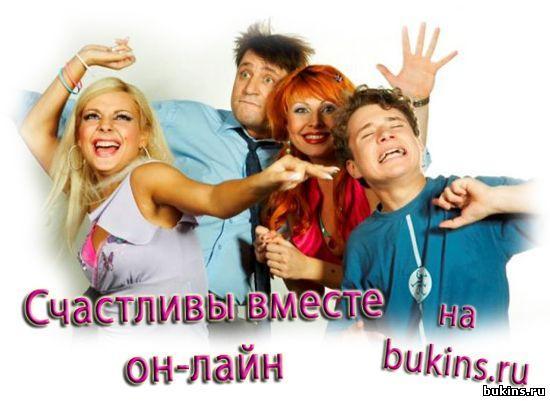 Счастливы вместе онлайн